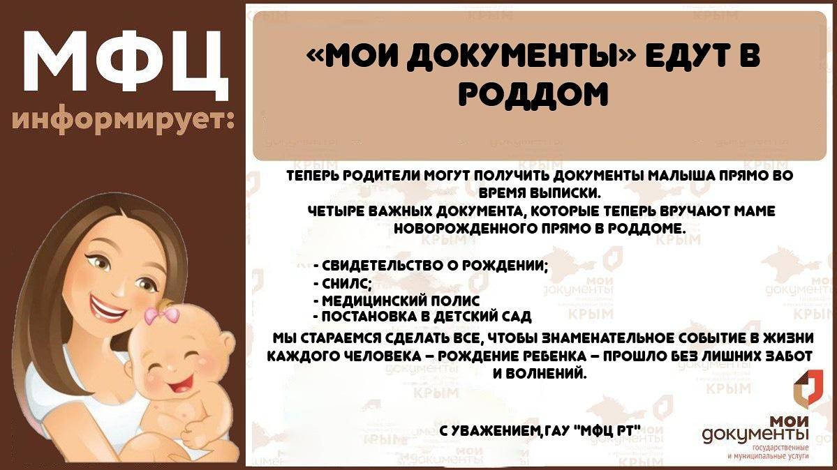 """""""Мои документы едут в роддом"""""""