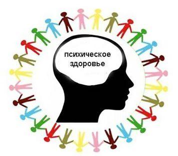 Психи́ческое здоро́вье