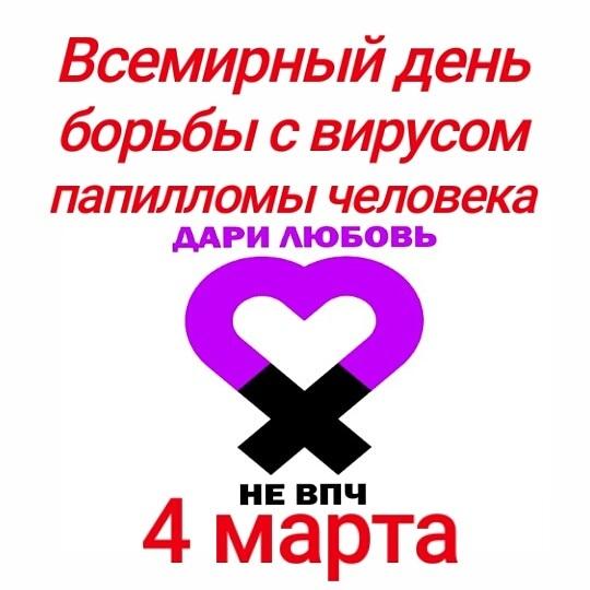 4 марта  Международный день борьбы с ВПЧ «Дари любовь, не ВПЧ!»