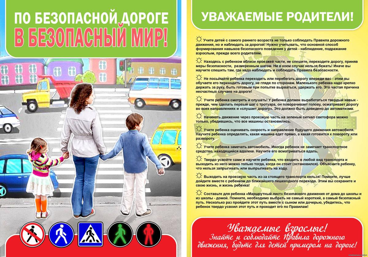 По безопасной дороге в БЕЗОПАСНЫЙ МИР!