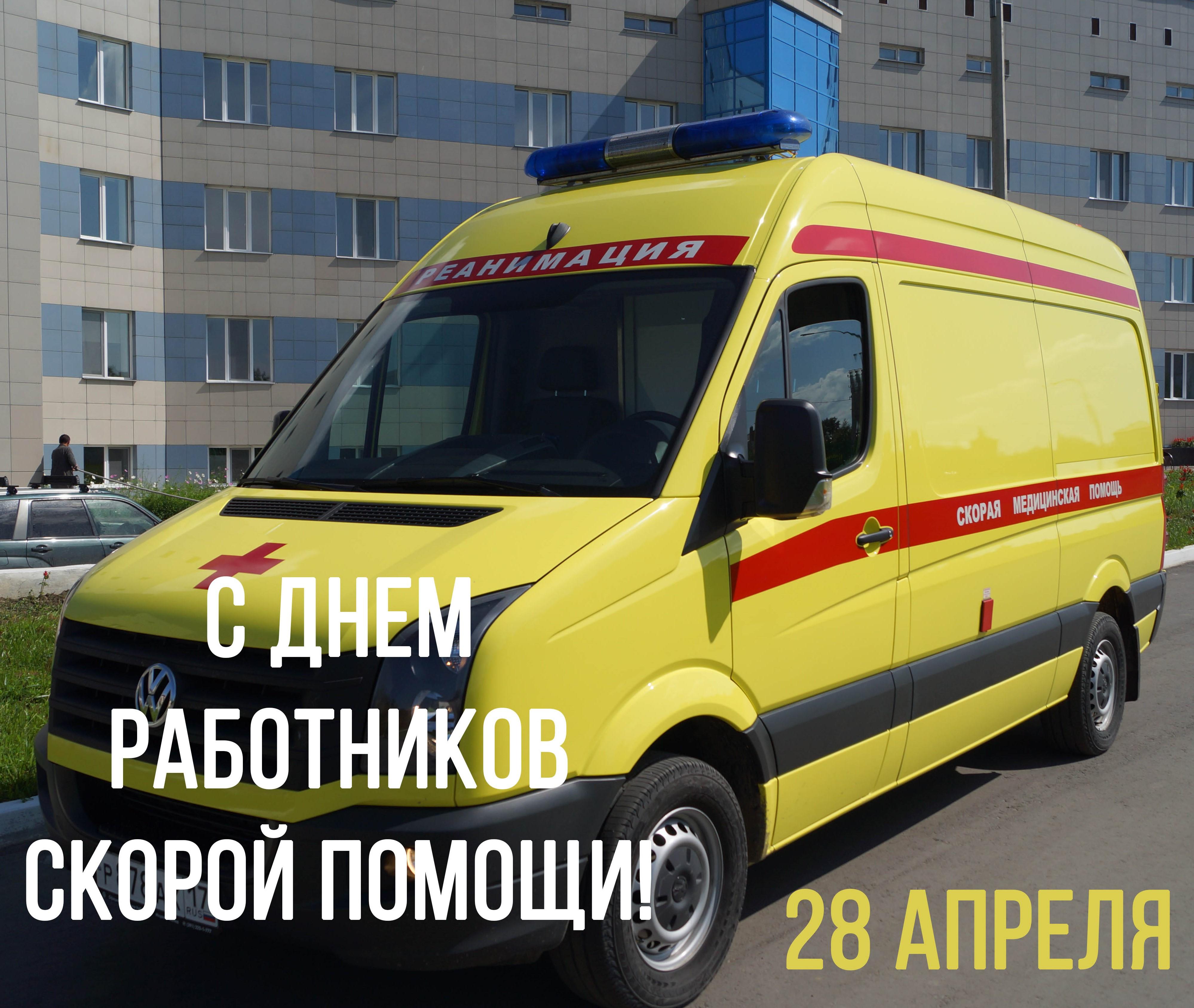 День работников скорой медицинской помощи.